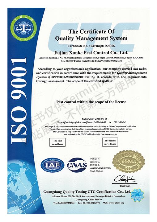 福建迅克有害生物防治有限公司--认证证书扫描件ISO-2