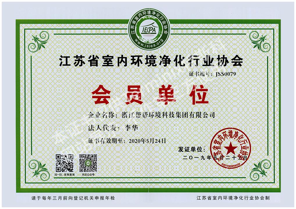 400-江苏省室内环境净化行业协会会员单位