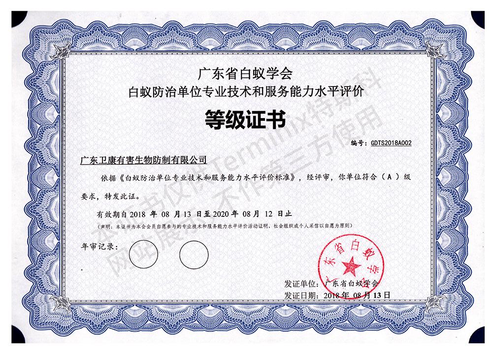 5、白蚁防治资格证