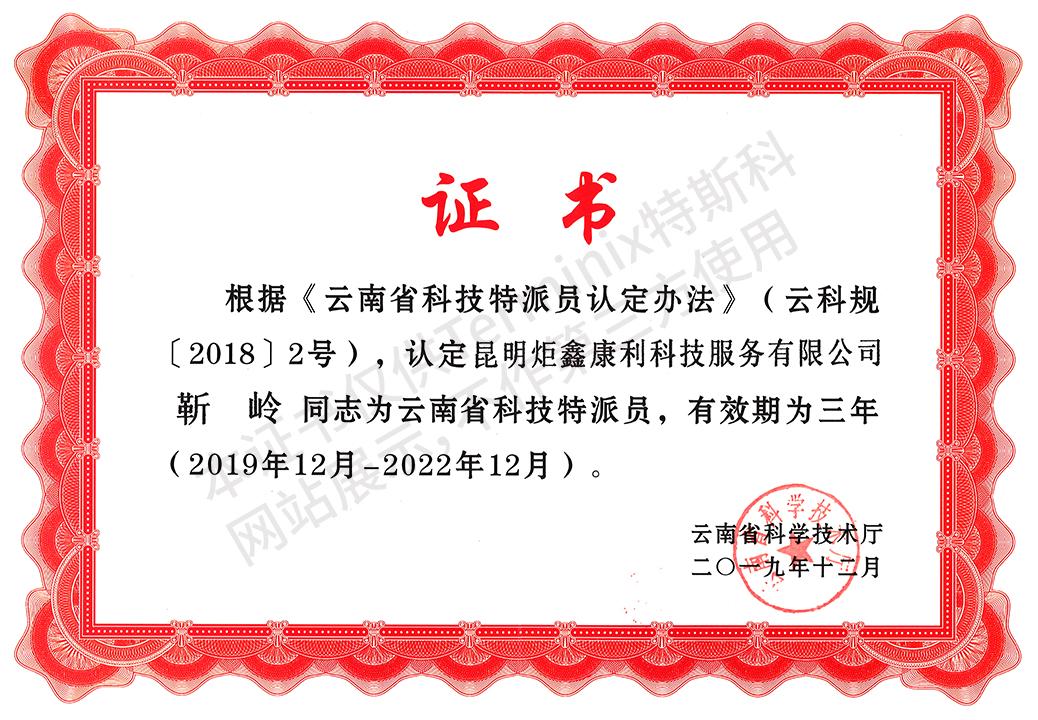 云南省科技厅科技特派员证书