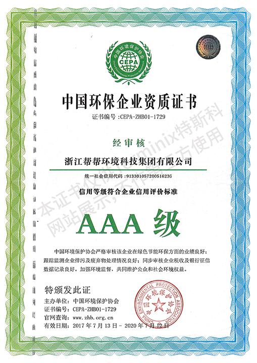 88-88_中国环保企业资质证书(废弃物)