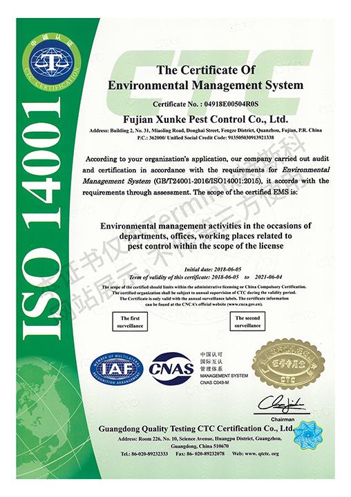 福建迅克有害生物防治有限公司--认证证书扫描件ISO-4