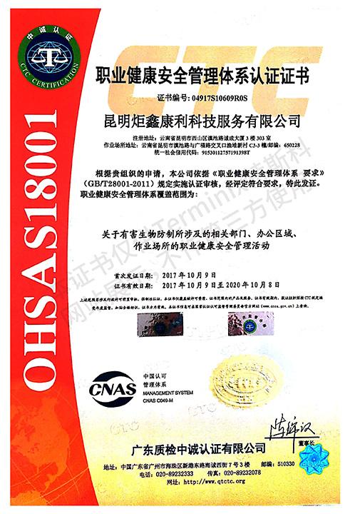 ISO认证-职业健康管理认证