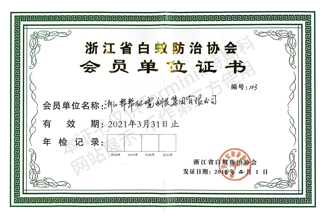 125-125_浙江省白蚁防治协会会员证