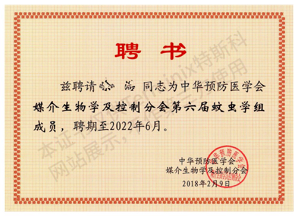 余湛-中华医学会蚊虫学组聘书