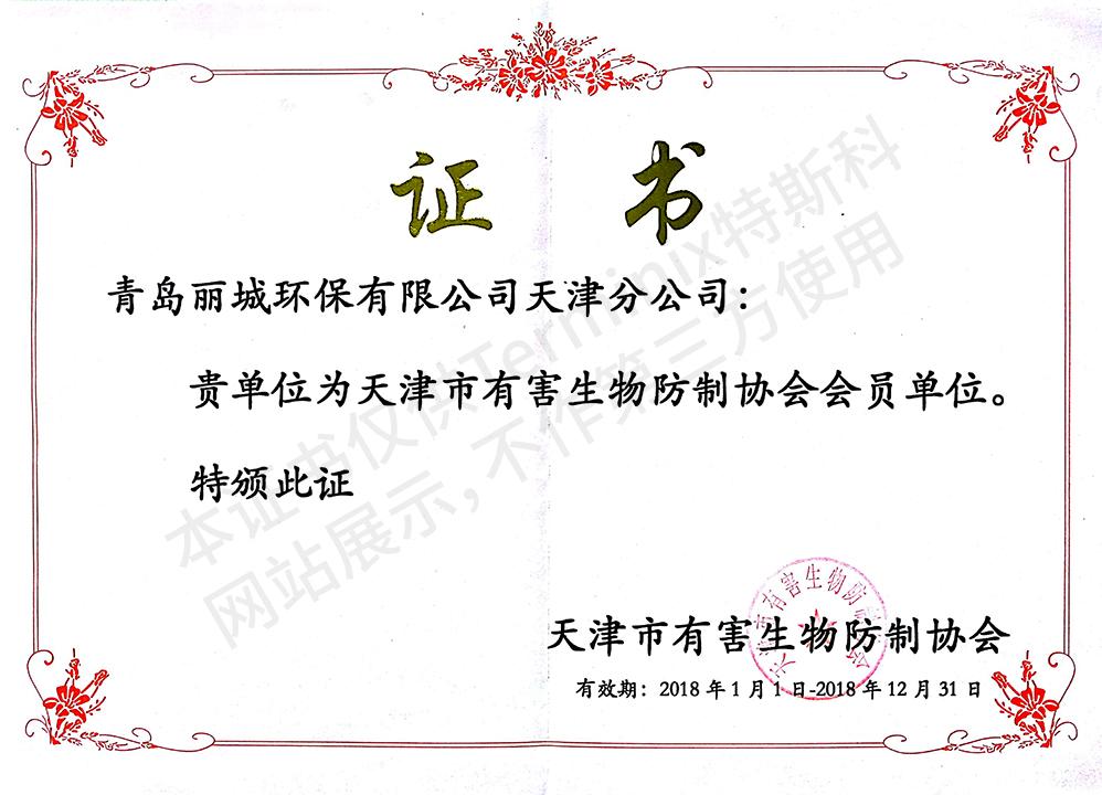 天津协会会员