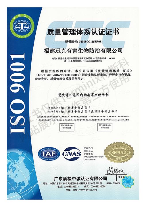 福建迅克有害生物防治有限公司--认证证书扫描件ISO-1