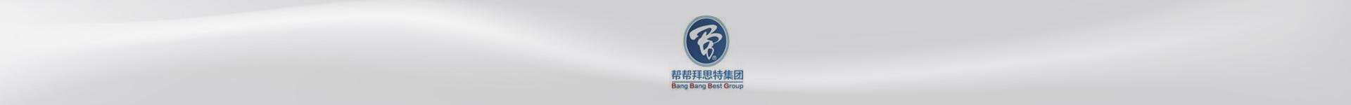 浙江帮帮环境科技集团有限公司