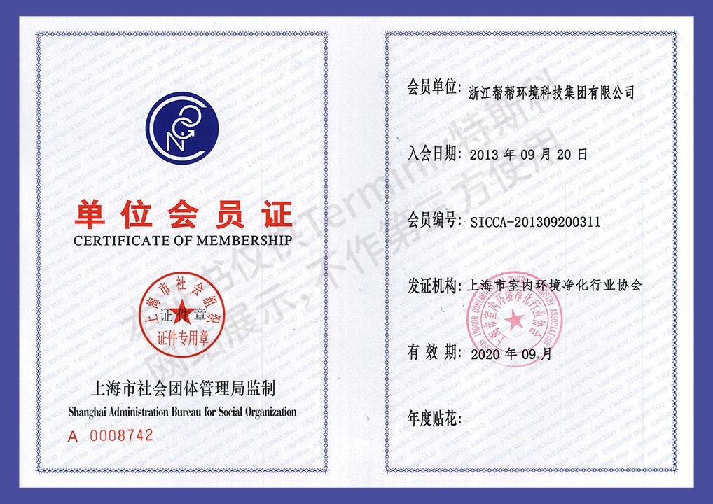 405-上海市室内环境净化行业协会会员证书