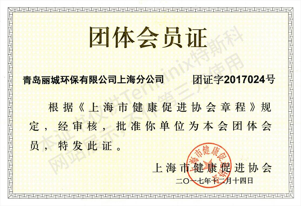 上海团体会员证