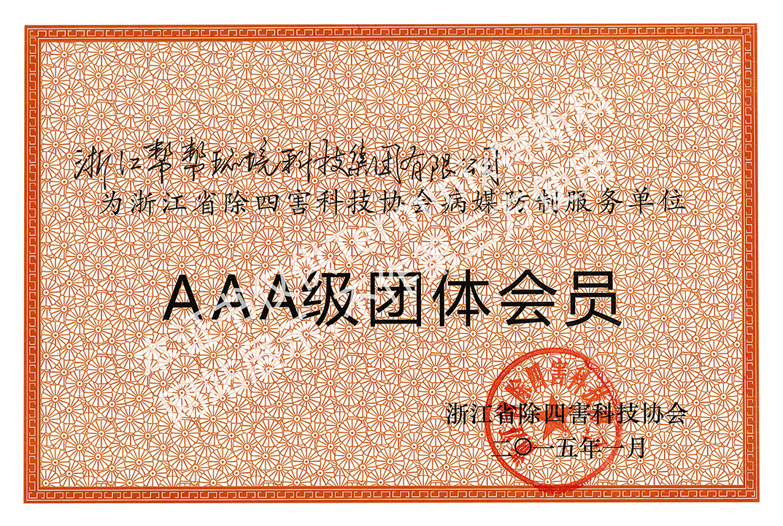 103-103_浙江省AAA级团体会员