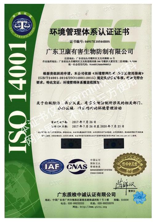 12、ISO14000(中)