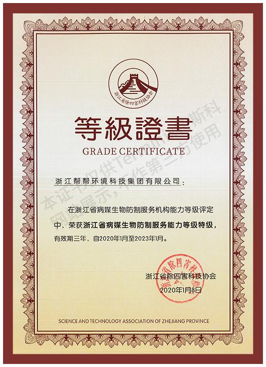 784-浙江省服务能力特级证书