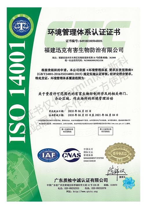 福建迅克有害生物防治有限公司--认证证书扫描件ISO-3