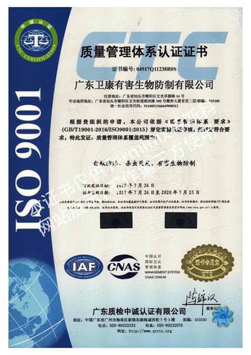 12、ISO9000(中)