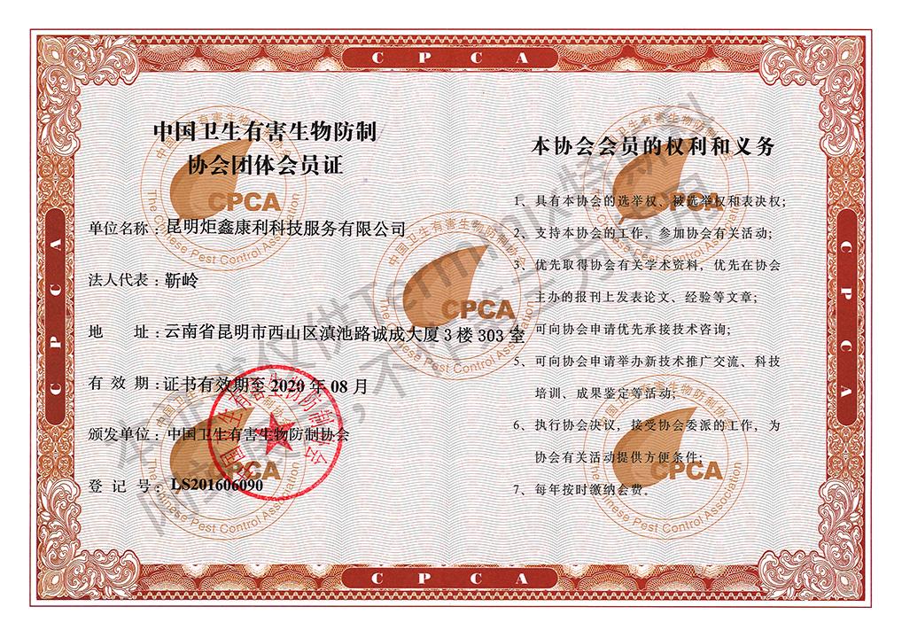 中国有害生物防制协会-团体会员证