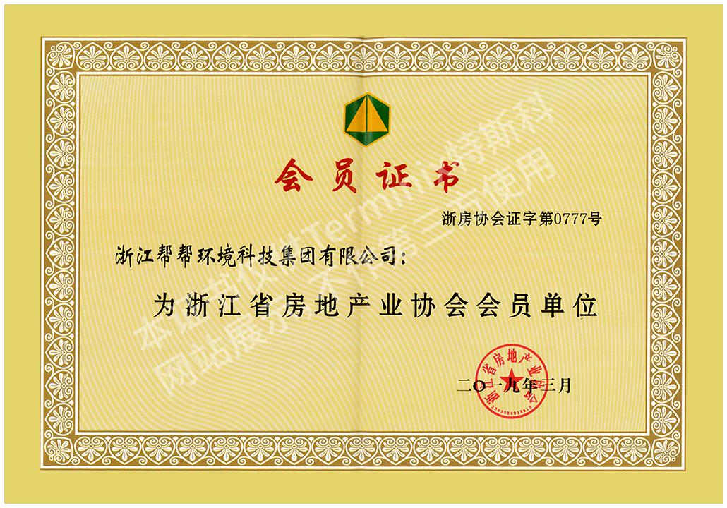 377-浙江省房地产业协会会员单位