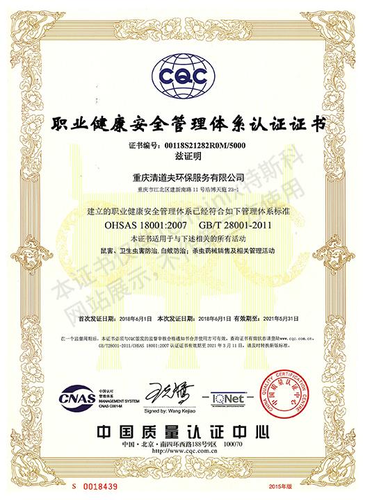 清道夫ISO证电子版_Page_3