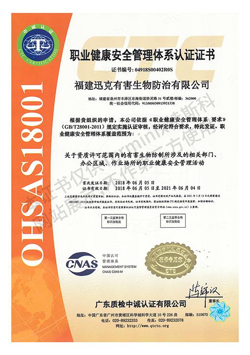 福建迅克有害生物防治有限公司--认证证书扫描件ISO-5