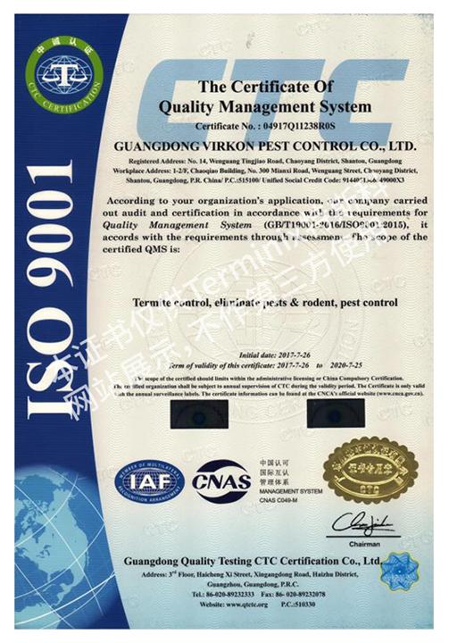 12、ISO9000(英)