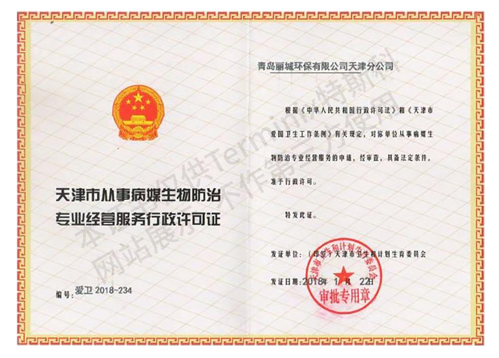 天津专业经营服务许可