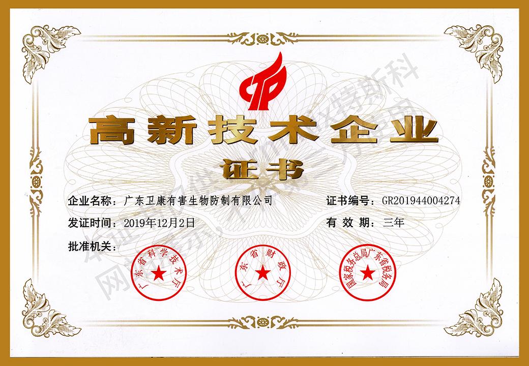 10、高新技术企业证书