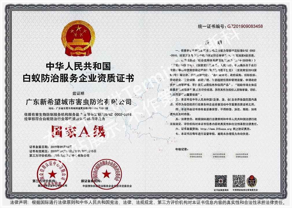 全国白蚁资质证书