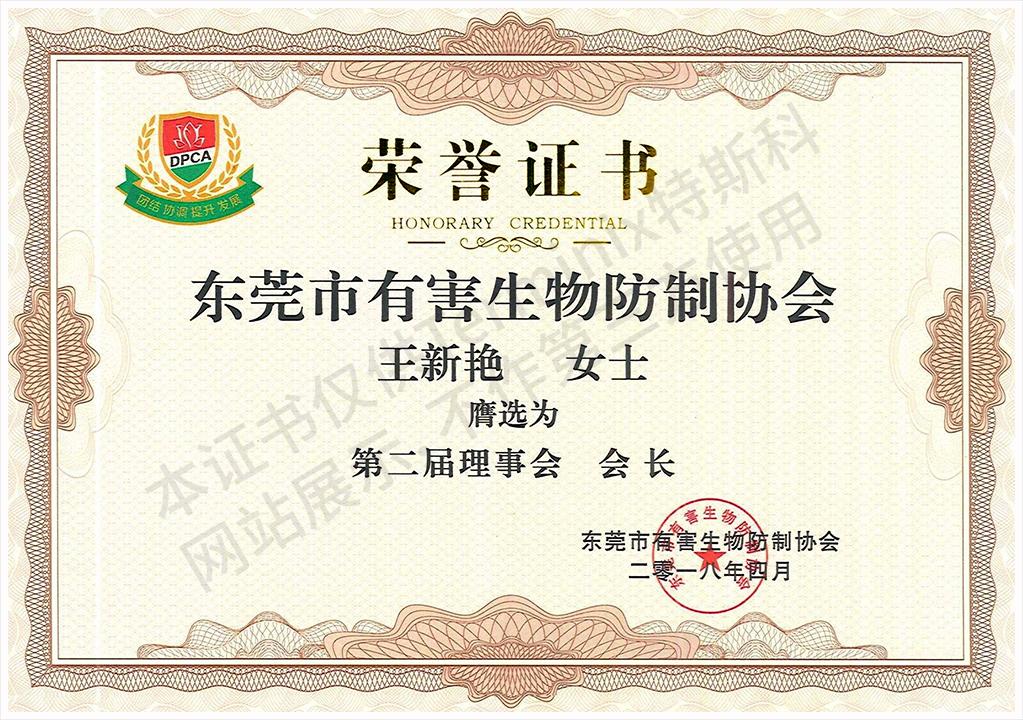 东莞市有害生物防制协会会长单位2