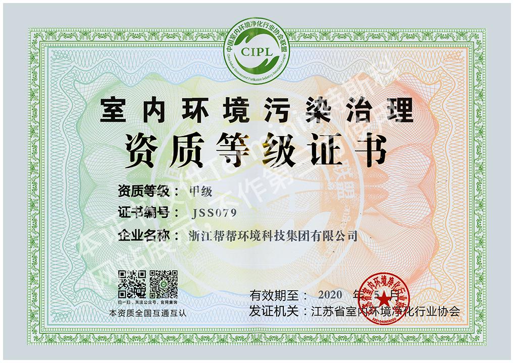 401-江苏省室内环境污染治理资质甲级证书