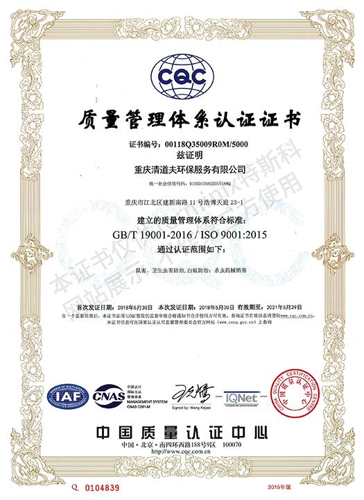 清道夫ISO证电子版_Page_1