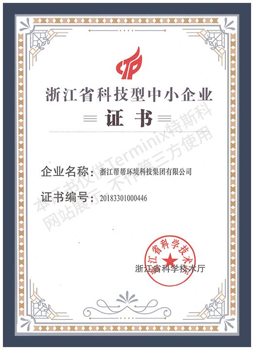 425-浙江省科技型中小企业证书
