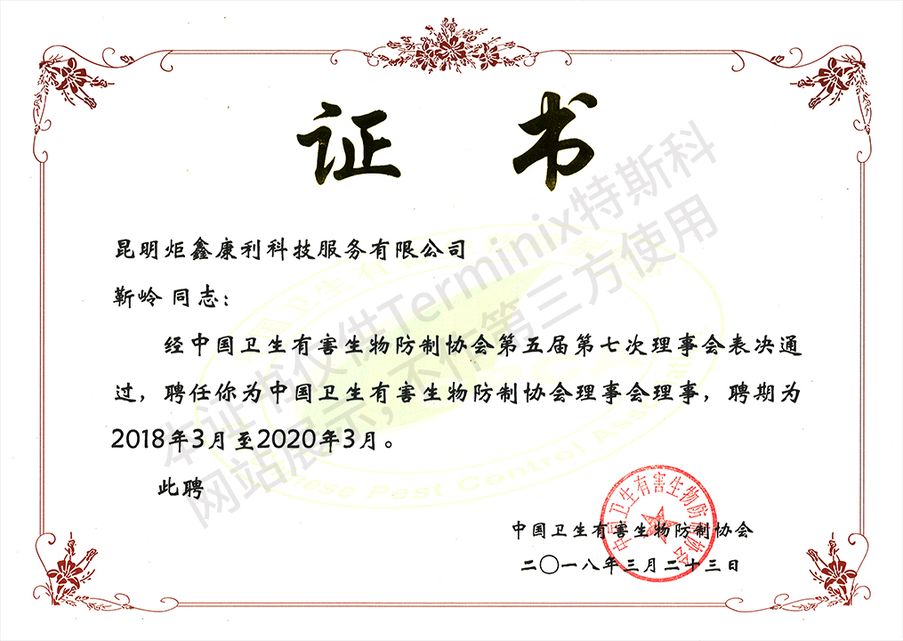 中国有害生物防制协会-理事单位
