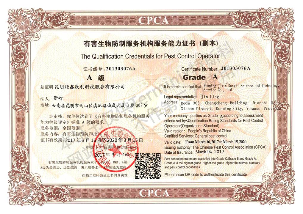 国A副 CPCA A级 证书
