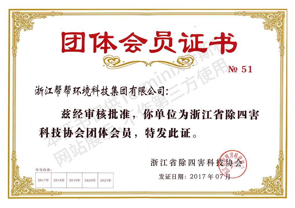 111-111_浙江省除四害科技协会团体会员证