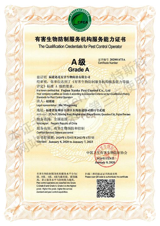 有害生物防治服务机构能力证书A级