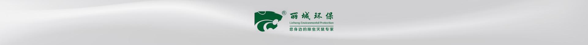 青岛丽城环保有限公司