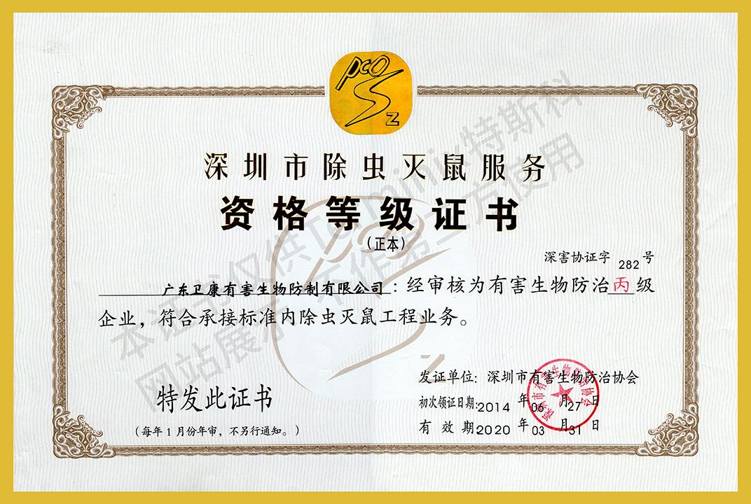 8、深圳市除虫灭鼠