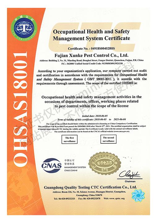 福建迅克有害生物防治有限公司--认证证书扫描件ISO-6