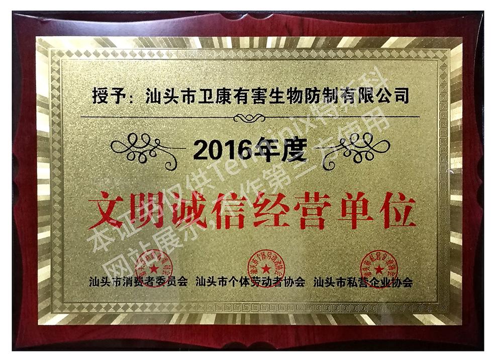 11、文明诚信经营单位2016
