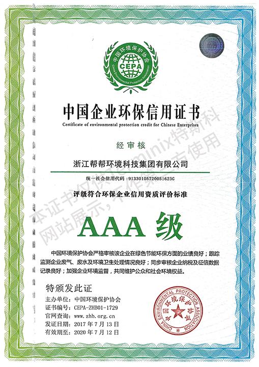 97-97_中国企业环保信用证书(废气、废水)