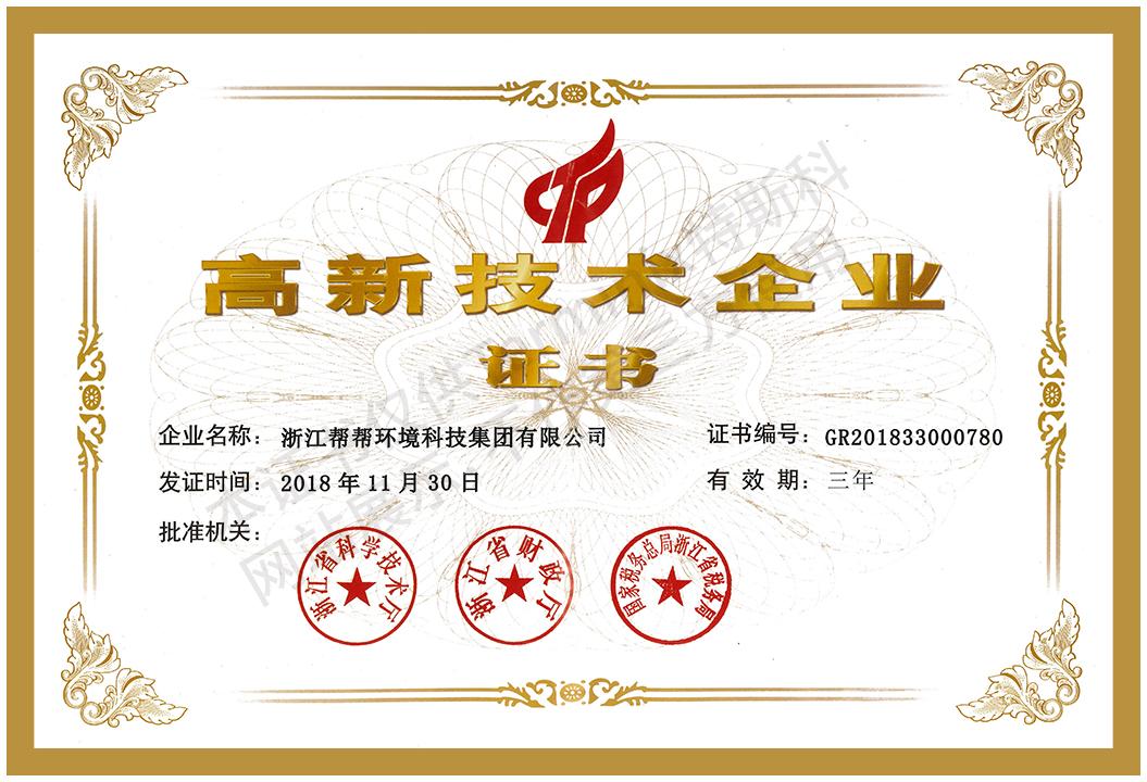 366-高新技术企业证书