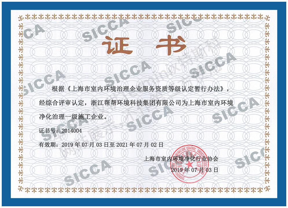 415-上海市室内环境净化治理一级施工企业证书