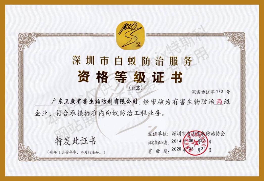 9、深圳市白蚁防治