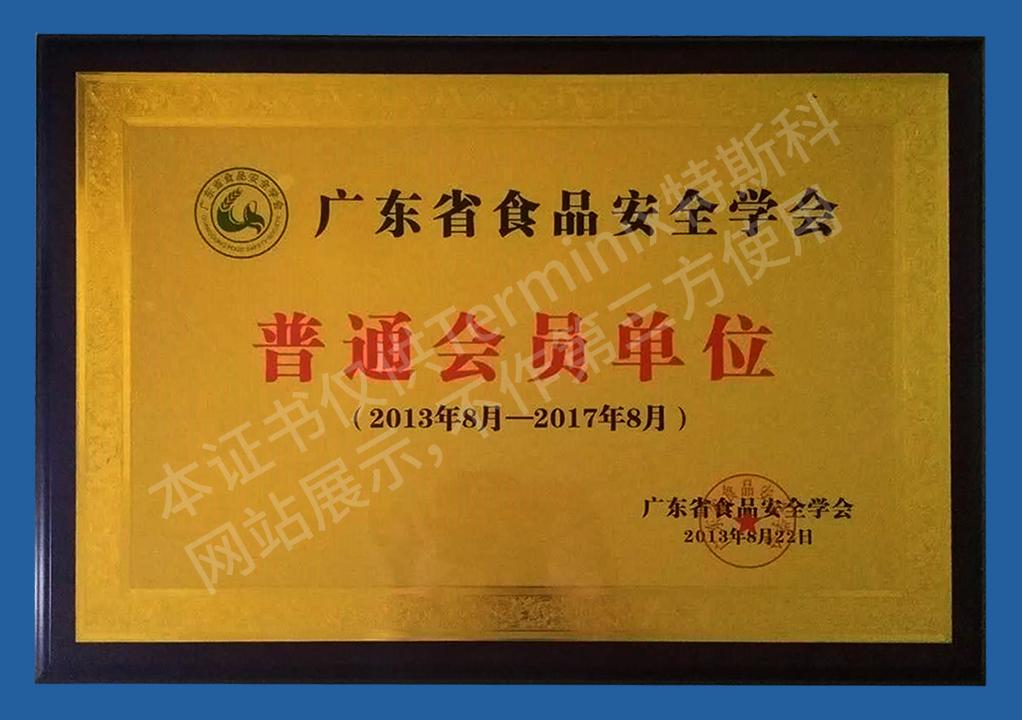 广东食安会会员