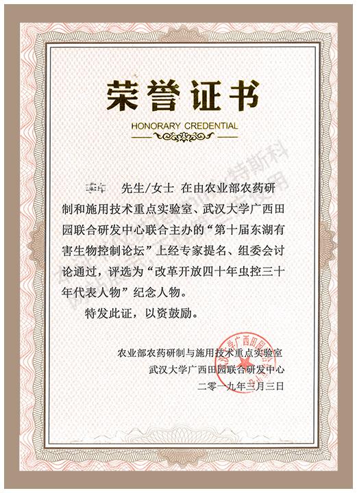 365-改革开放四十年虫控三十年代表人物荣誉证书