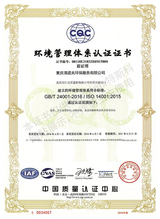 清道夫ISO证电子版_Page_2