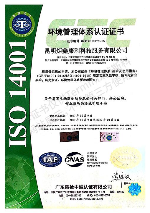 ISO认证-环境管理体系