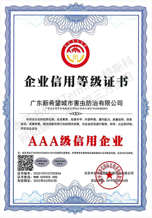 企业信用等级AAA证书