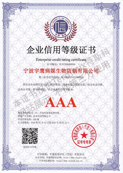 宁波AAA级诚信经营示范单位证书
